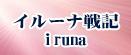 イルーナ戦記 rmt|iruna rmt|iruna rmt