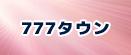 777タウン RMT rmt|777town rmt