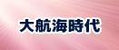 大航海時代 Online rmt|大航海時代 rmt|Daikoukai Online rmt|Daikoukai rmt