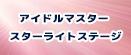 アイドルマスター スターライトステージ RMT rmt|idolmastersaarlightstage rmt