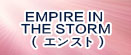 エンスト rmt|エンスト rmt|EMPIRE IN THE STORM rmt|empireinthestorm rmt