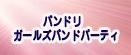バンドリガールズバンドパーティ rmt|ガルパ rmt|BanG Dream rmt|bangdream rmt