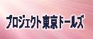 プロジェクト東京ドールズ RMT rmt|プロジェクト東京ドールズ RMT rmt|ProjectTokyoDolls rmt