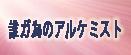 誰ガ為のアルケミスト(タガタメ) アカウント rmt|誰ガ為のアルケミスト(タガタメ) アカウント rmt|tagatame rmt