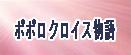 ポポロクロイス物語 ~ナルシアの涙と妖精の笛 rmt|ポポロクロイス物語 ~ナルシアの涙と妖精の笛 rmt|popolocrois rmt|popolocrois rmt