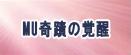 MU:奇蹟の覚醒 rmt|ミュー rmt|mukakusei rmt|mukakusei rmt
